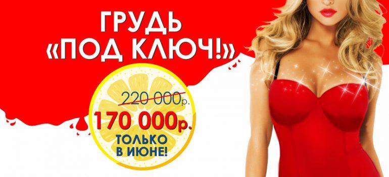 Только в июне! БЕСПРЕЦЕДЕНТНАЯ акция - грудь «ПОД КЛЮЧ» всего за 170 000 рублей!