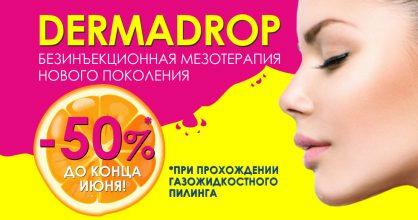 Только до конца июня! Пройдите процедуру газожидкостного пилинга и получите скидку 50% на безинъекционную мезотерапию нового поколения – Dermadrop!