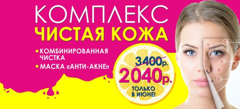 С 1 по 30 июня «ТОНУС ПРЕМИУМ» предлагает суперэффективный комплекс «Чистая кожа» за 2 040 рублей!