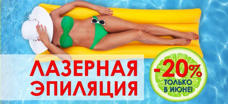 Только в июне «ТОНУС ПРЕМИУМ» дарит СКИДКУ 20% на лазерную эпиляцию!