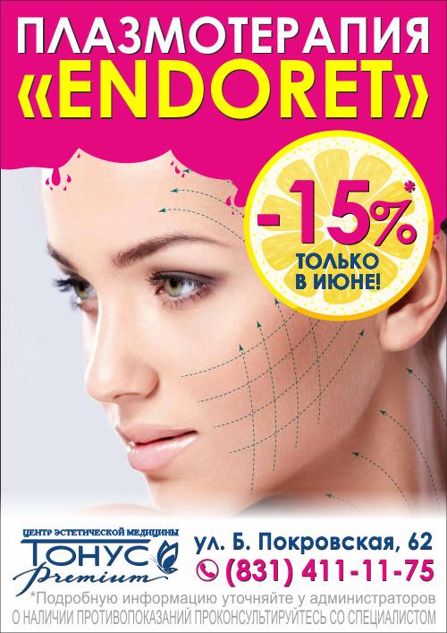 Только в июне! Уникальная инновационная методика омоложения – плазмотерапия Endoret со скидкой 15%!
