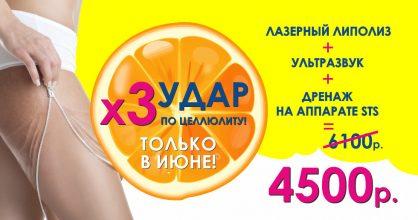 Только в июне тройной удар по целлюлиту на аппарате STS всего за 4 500 рублей!