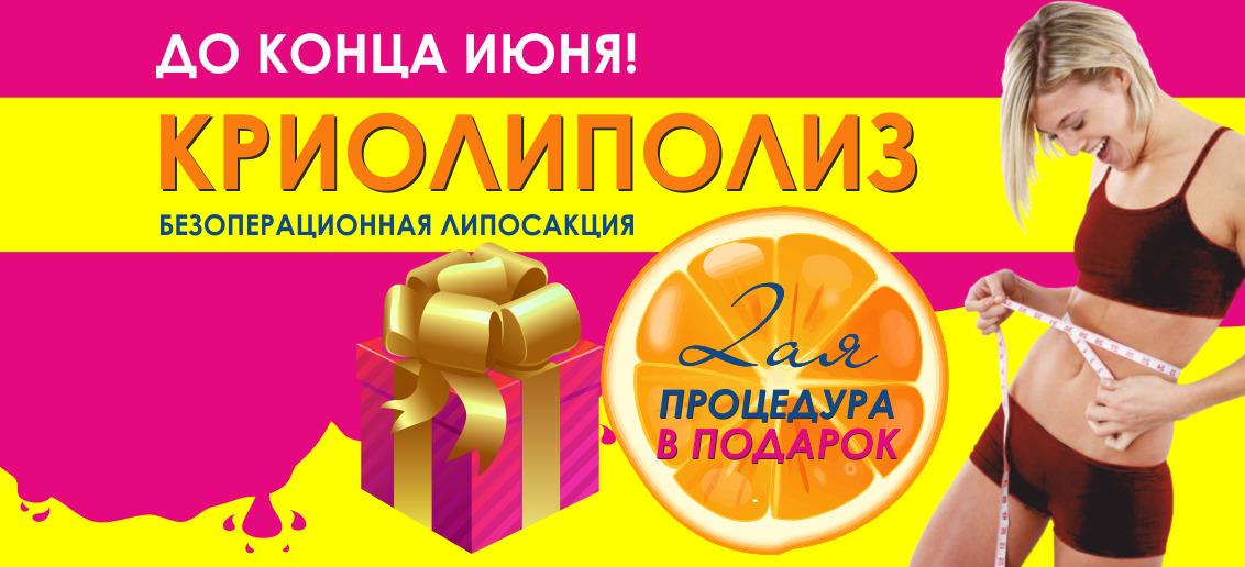 Акция продолжается! С 1 по 30 июня вторая процедура криолиполиза в подарок!