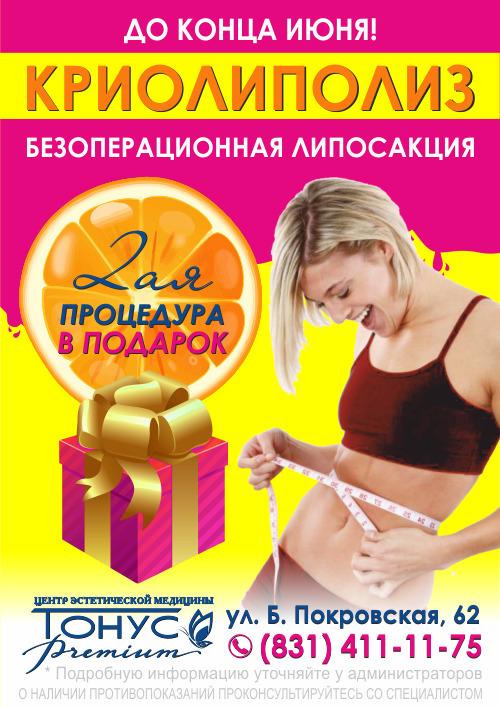 Акция продолжается! С 1 по 30 июня в центре эстетической медицины «ТОНУС ПРЕМИУМ» вторая процедура криолиполиза в подарок!