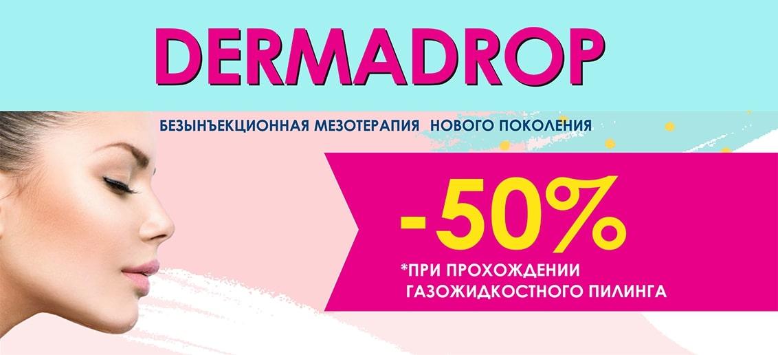 Только до конца июля! Пройдите процедуру газожидкостного пилинга и получите скидку 50% на безинъекционную мезотерапию нового поколения – Dermadrop!