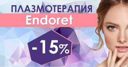 Только в феврале! Плазмотерапия Endoret со скидкой 15%!