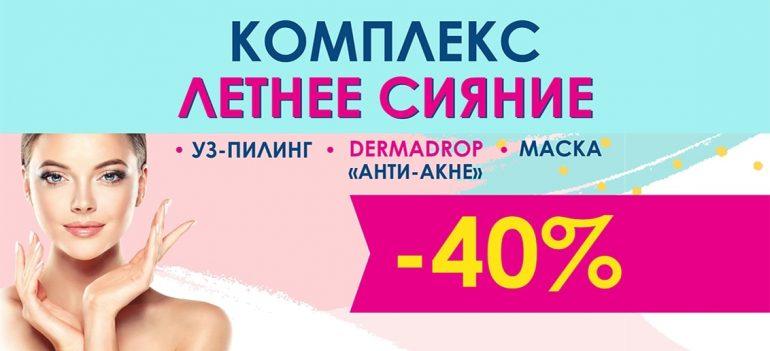 Только в июле! Уникальный комплекс «Летнее сияние» от «ТОНУС ПРЕМИУМ» с ОШЕЛОМИТЕЛЬНОЙ скидкой 40%!