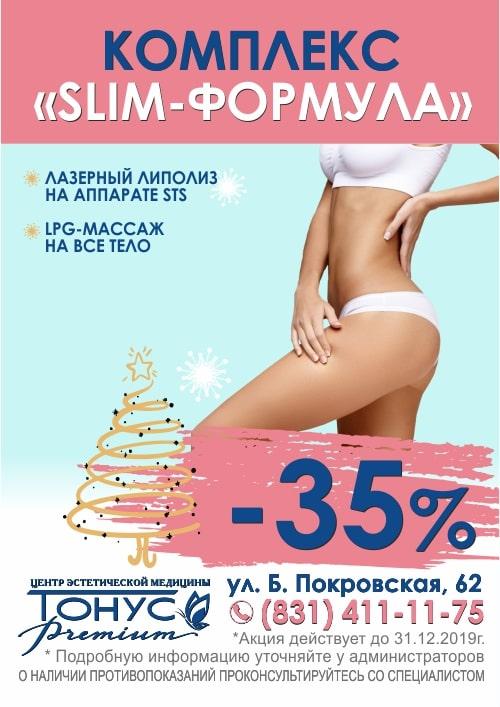 Только до конца декабря! Комплекс «SLIM-формула» со скидкой 35%!