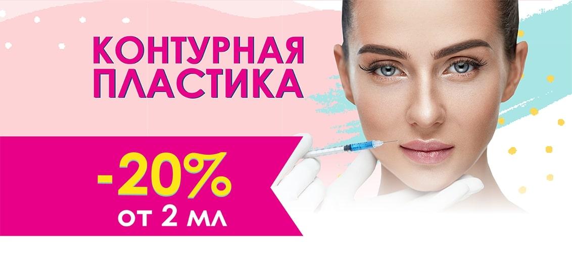 Только до конца июля «ТОНУС ПРЕМИУМ» дарит скидку 20% на контурную пластику от 2 мл!