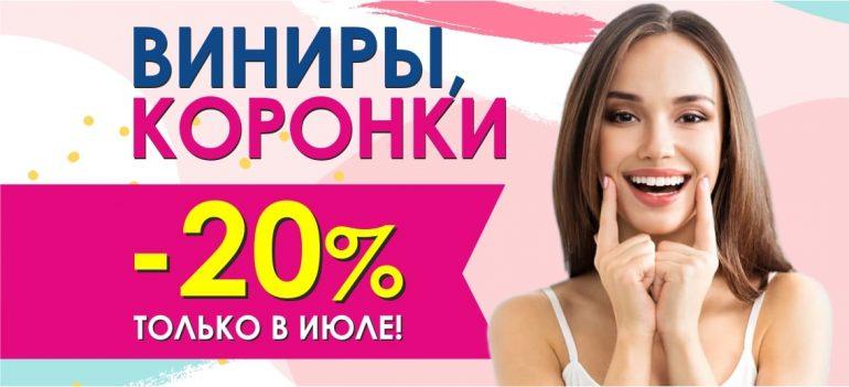 Только в июле! ФЕНОМЕНАЛЬНАЯ акция от стоматологии «ТОНУС ПРЕМИУМ»: виниры и коронки со скидкой 20%!
