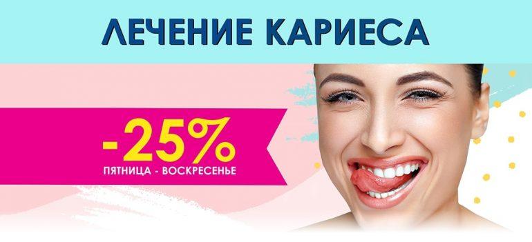 Только в июле по пятницам, субботам и воскресеньям в «ТОНУС ПРЕМИУМ» действует скидка 25% на лечение кариеса и реставрацию зубов!
