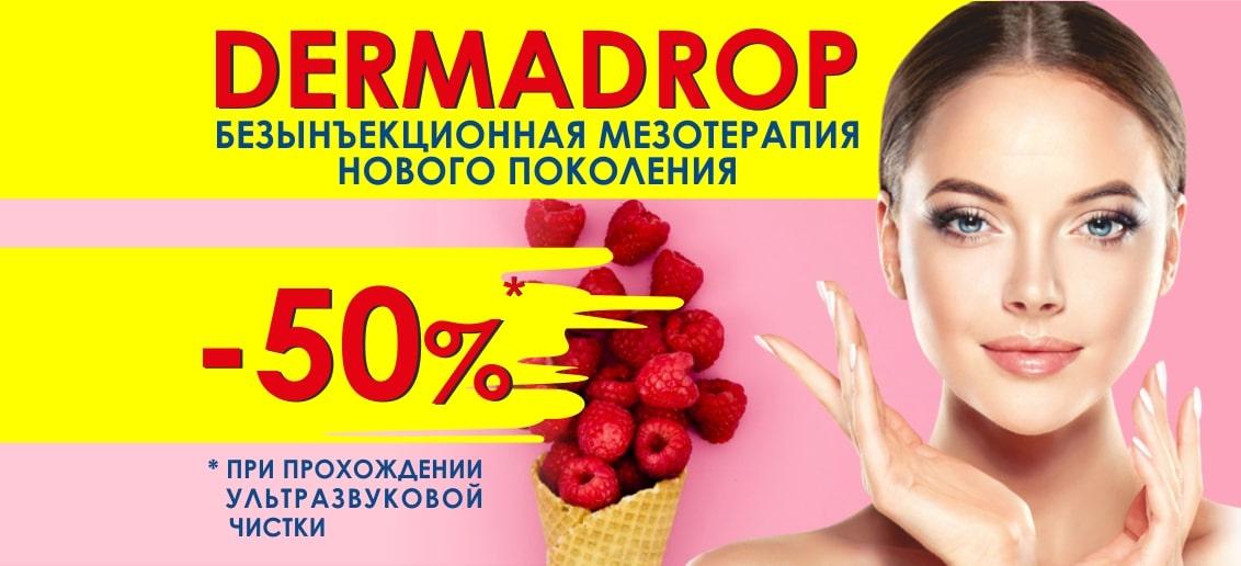 Комплекс «Чистая кожа»: скидка 50% на безынъекционную мезотерапию Dermadrop при прохождении ультразвуковой чистки!