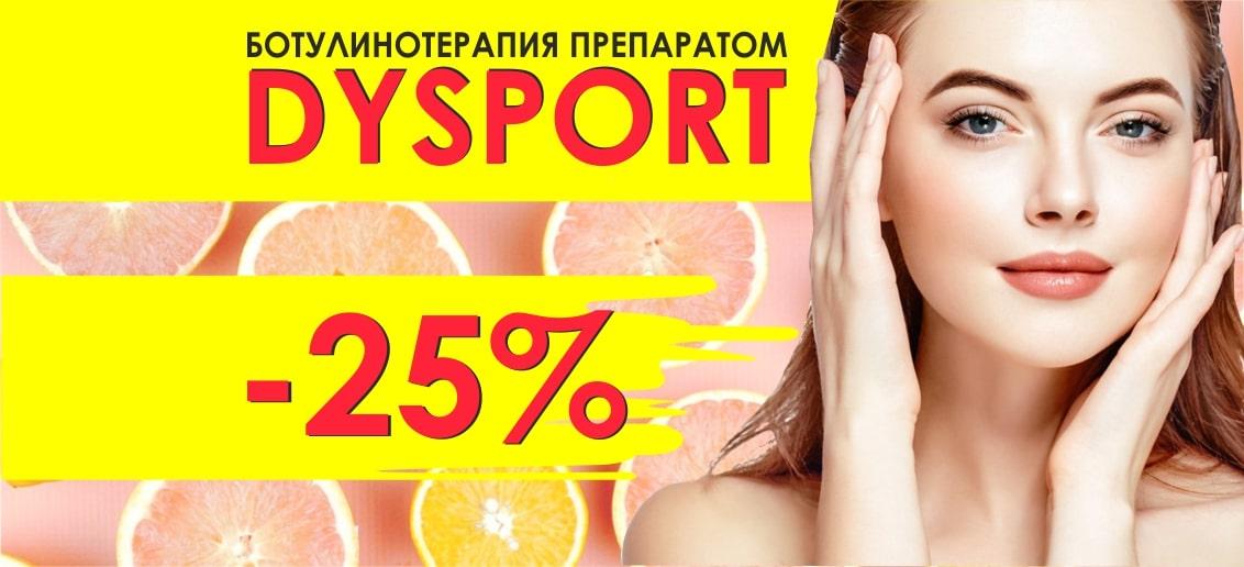 Только до 31 августа! НЕВЕРОЯТНОЕ предложение: устранение мимических морщин с помощью препарата Dysport со скидкой 25%!