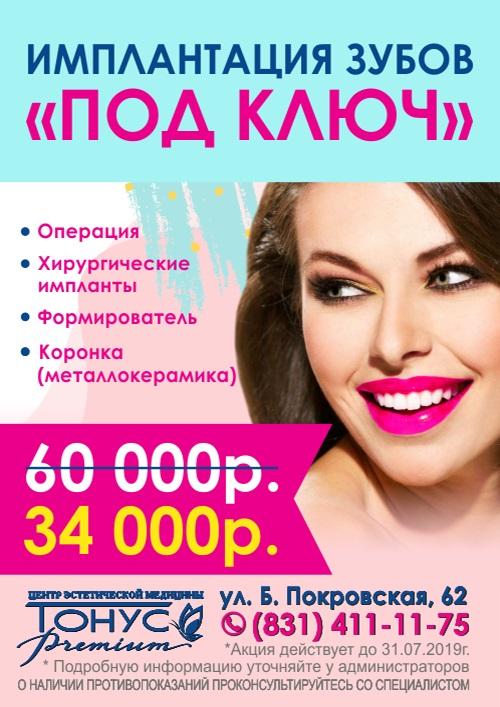 С 1 по 31 июля в стоматологии «ТОНУС ПРЕМИУМ» установка импланта «ПОД КЛЮЧ» всего за 34 000 рублей!