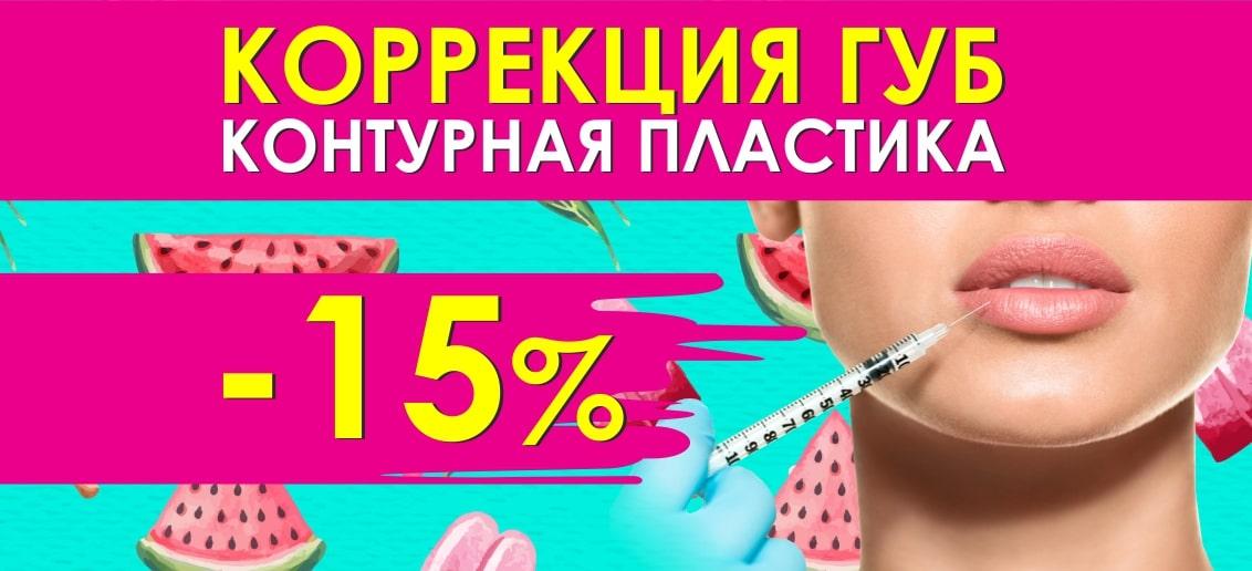 С 1 по 31 августа уникальная акция «Соблазнительная улыбка»: моделирование губ любым препаратом со скидкой 15%!
