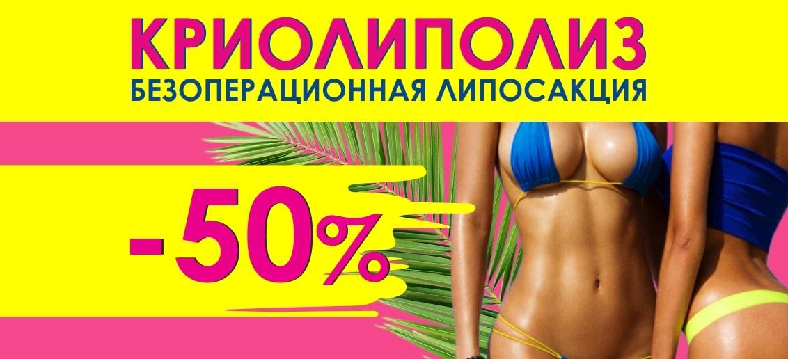 1 по 31 августа в «ТОНУС ПРЕМИУМ» БЕСПРЕЦЕДЕНТНОЕ ПРЕДЛОЖЕНИЕ: криолиполиз со скидкой 50%!