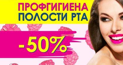 Заманчивое предложение! Только до 31 августа скидка 50% на профгигиену!