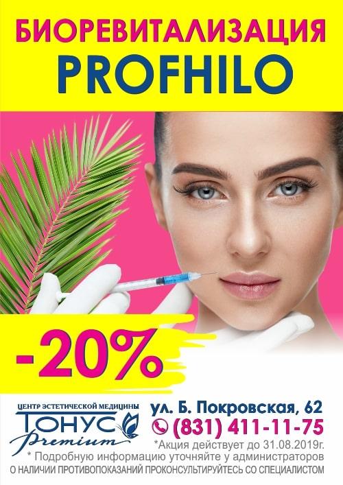 Только до конца августа! Самая популярная процедура 2019 года! Биоревитализация Profhilo со скидкой 20%!