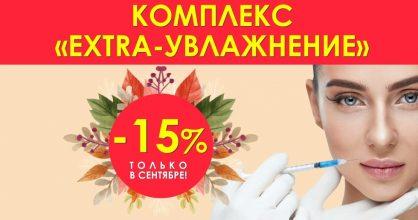 Только в сентябре! УНИКАЛЬНОЕ ПРЕДЛОЖЕНИЕ: побалуйте кожу лица комплексом процедур «Extra-увлажнение» со скидкой 15%!