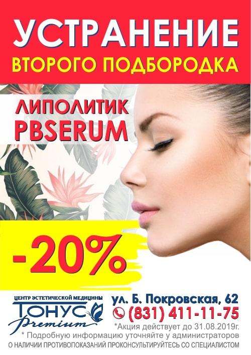 Только до конца августа! Скидка 20% на устранение второго подбородка с помощью липолитического коктейля PBSerum!