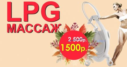 По многочисленным просьбам акция продлевается до конца сентября! LPG-массаж всего за 1 500 рублей вместо 2 500!