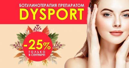 Только до 30 сентября! НЕВЕРОЯТНОЕ предложение: устранение мимических морщин с помощью препарата Dysport со скидкой 25%!