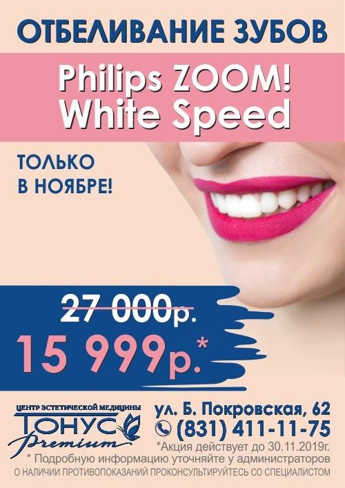 Невероятное предложение! Только до конца ноября отбеливание Zoom 4 всего за 15 999 рублей вместо 27 000!
