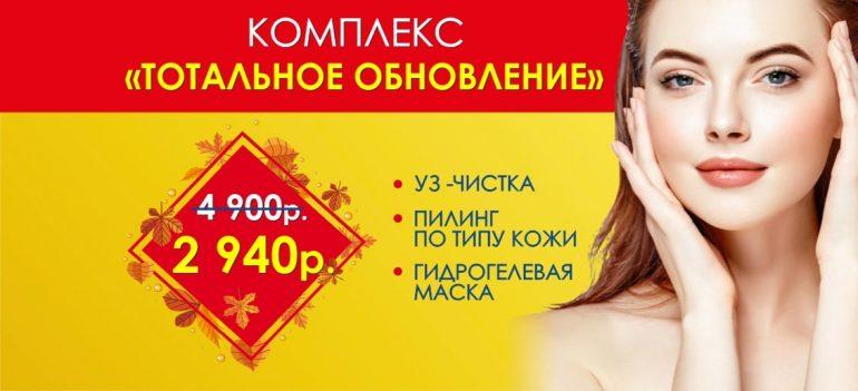 Только в октябре! «Тотальное обновление» с БЕСПРЕЦЕДЕНТНОЙ скидкой 40%! Три процедуры за 2 940 рублей вместо 4 900!