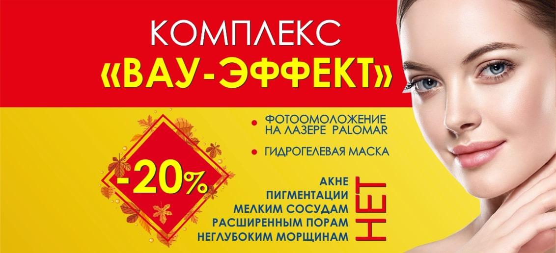 С 1 по 31 октября скидка 20% на суперэффективный комплекс косметологических процедур «Вау-эффект»!