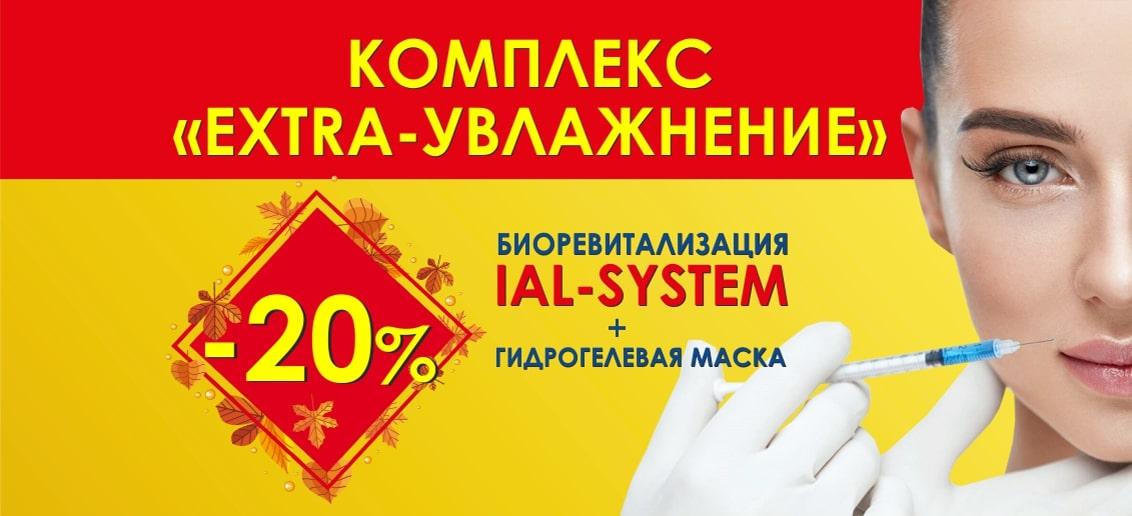 Только в октябре! Подарите своей коже комплекс процедур «Extra-увлажнение» со скидкой 20%!