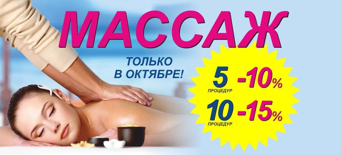 Только в октябре! Комплекс любого вида ручного массажа из 5 процедур со скидкой 10%, из 10 процедур со скидкой 15%!