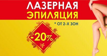 С 1 по 31 октября лазерная эпиляция со скидкой 20%!*