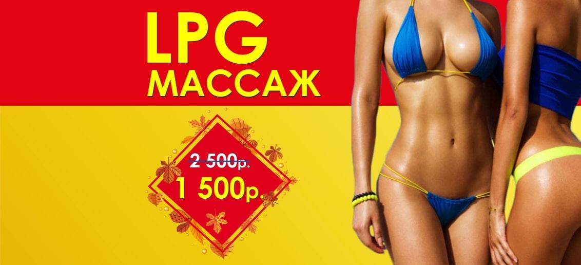 По многочисленным просьбам акция продляется до конца октября! LPG-массаж всего за 1 500 рублей вместо 2 500!