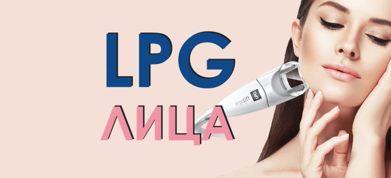 LPG-массаж лица теперь в «ТОНУС ПРЕМИУМ»!