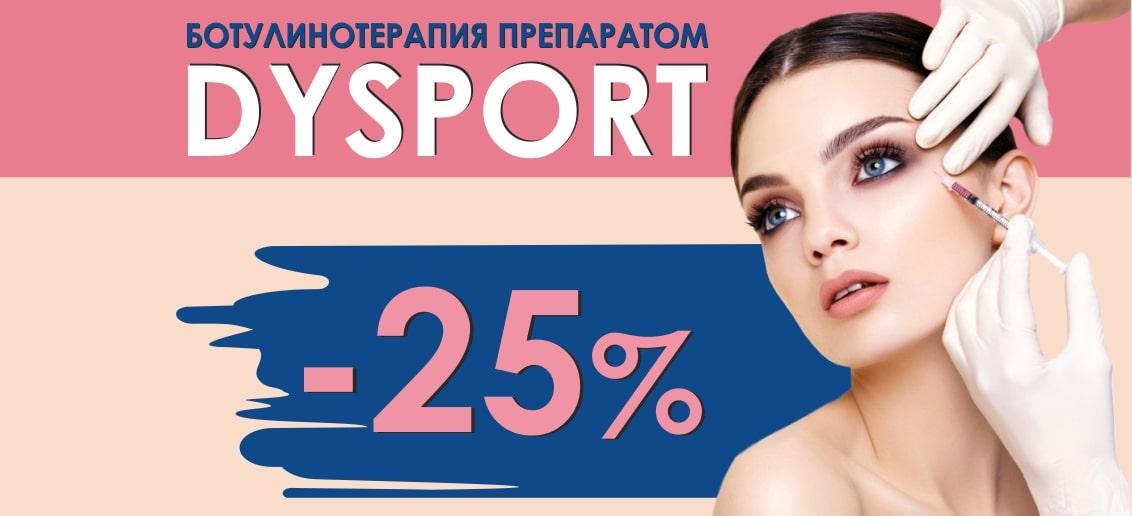 Только до 30 ноября! НЕВЕРОЯТНОЕ предложение: устранение мимических морщин с помощью препарата Dysport со скидкой 25%!