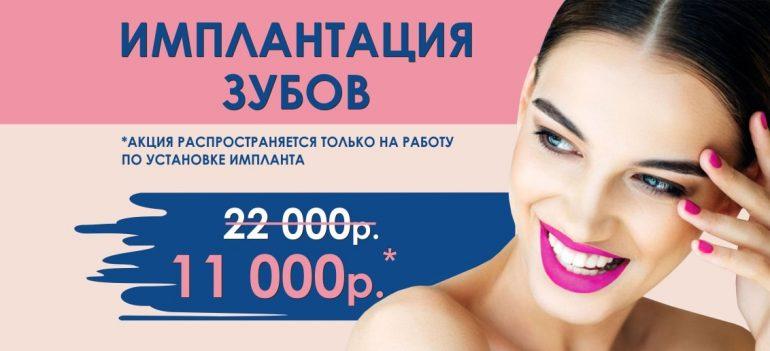 БЕСПРЕЦЕДЕНТНАЯ акция только до конца ноября! Установка импланта со скидкой 50%! Всего 11 000 рублей вместо 22 000!