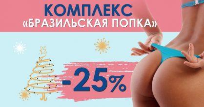 Только до конца декабря! Комплекс массажей «Бразильская попка» со скидкой 25%!