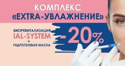 Только в ноябре! Подарите своей коже комплекс процедур «Extra-увлажнение» со скидкой 20%!