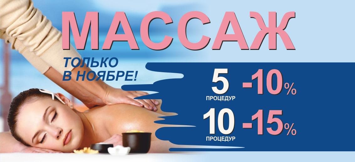 Только в ноябре! Комплекс любого массажа из 5 процедур со скидкой 10%, из 10 процедур – 15%!