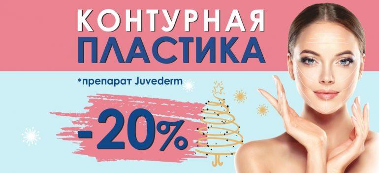 Только до конца декабря! Скидка 20% на контурную пластику препаратом Juvederm!