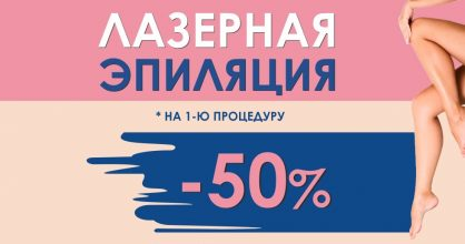 С 1 по 30 ноября в честь открытия нового медицинского центра в г. Кстово лазерная эпиляция со скидкой 50%!*