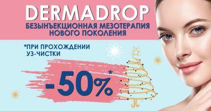 НЕВЕРОЯТНОЕ ПРЕДЛОЖЕНИЕ! Только до конца декабря скидка 50% на безынъекционную мезотерапию Dermadrop при прохождении ультразвуковой чистки!