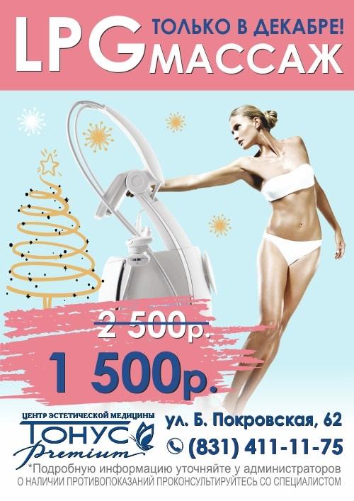 По многочисленным просьбам акция продляется до конца декабря! LPG-массаж всего за 1 500 рублей вместо 2 500!