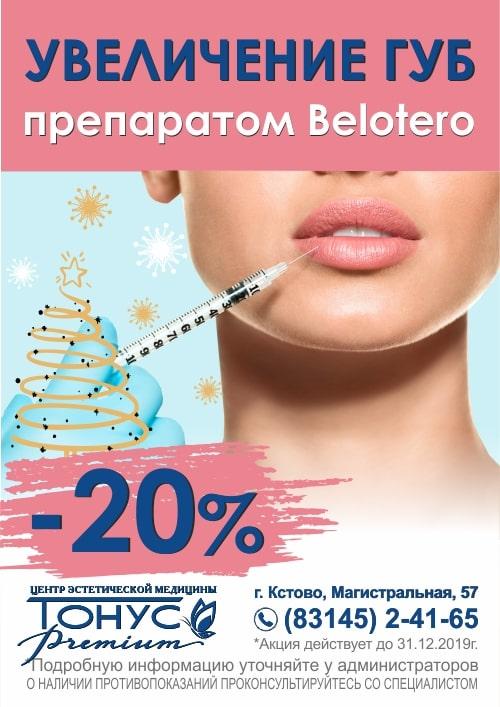 Только до конца декабря увеличение губ препаратом Belotero со скидкой 20%!