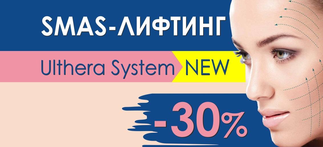 SMAS-лифтинг на аппарате Ulthera System
