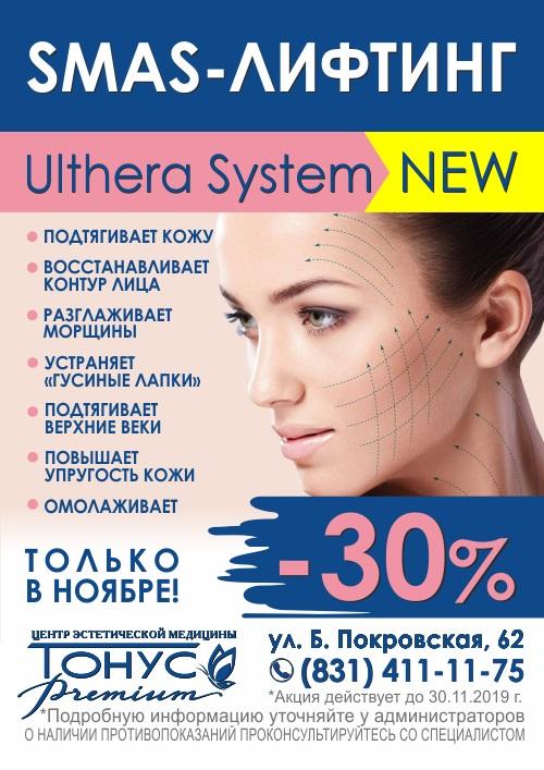 Только до конца ноября уникальный метод безоперационной подтяжки SMAS-лифтинг на аппарате Ulthera System со скидкой 30%!