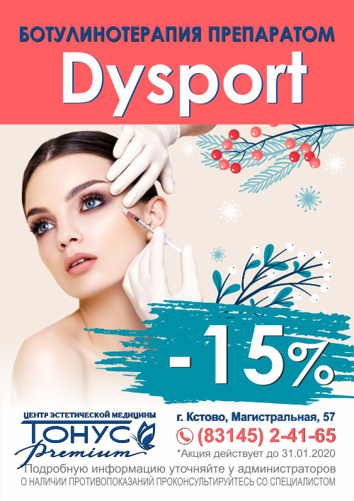 Только до 31 января! НЕВЕРОЯТНОЕ предложение: устранение мимических морщин с помощью препарата Dysport со скидкой 15%!
