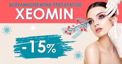 Только до 31 января! НЕВЕРОЯТНОЕ предложение: устранение мимических морщин с помощью препарата Xeomin со скидкой 15%!