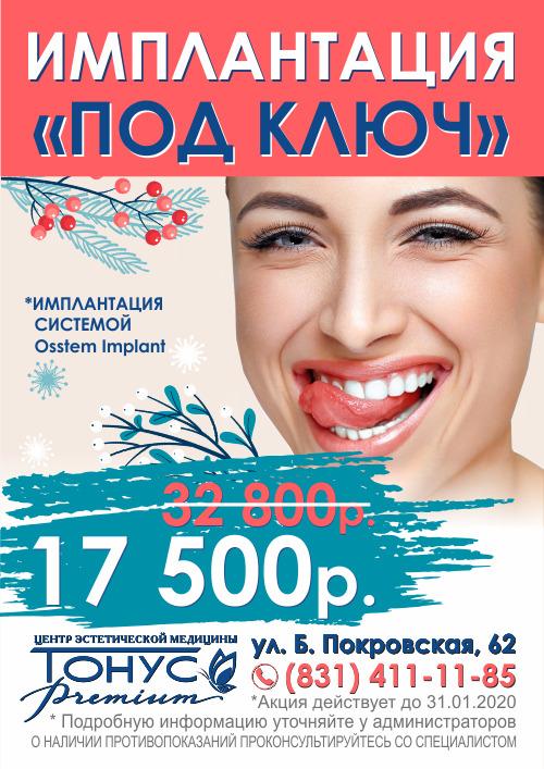 БЕСПРЕЦЕДЕНТНАЯ акция только до конца января! Установка импланта «под ключ» всего за 17 500 рублей вместо 32 800!