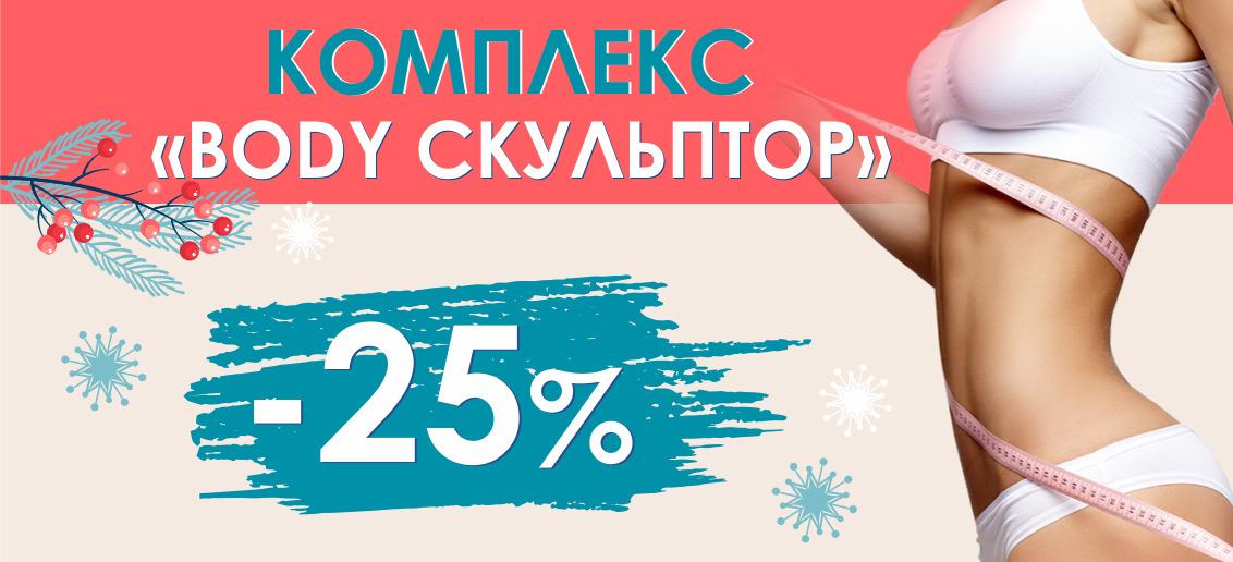 Уникальное предложение! Скидка 25% на комплекс «Body скульптор» до конца января! Скажите «нет» целлюлиту!